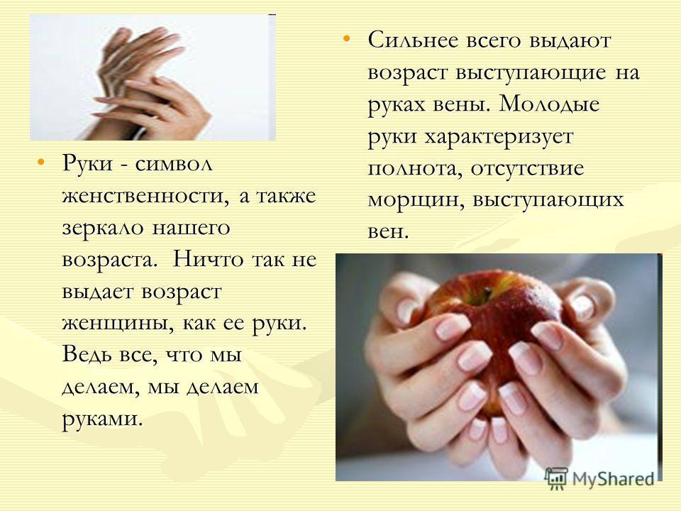 Руки - символ женственности, а также зеркало нашего возраста. Ничто так не выдает возраст женщины, как ее руки. Ведь все, что мы делаем, мы делаем руками.Руки - символ женственности, а также зеркало нашего возраста. Ничто так не выдает возраст женщин