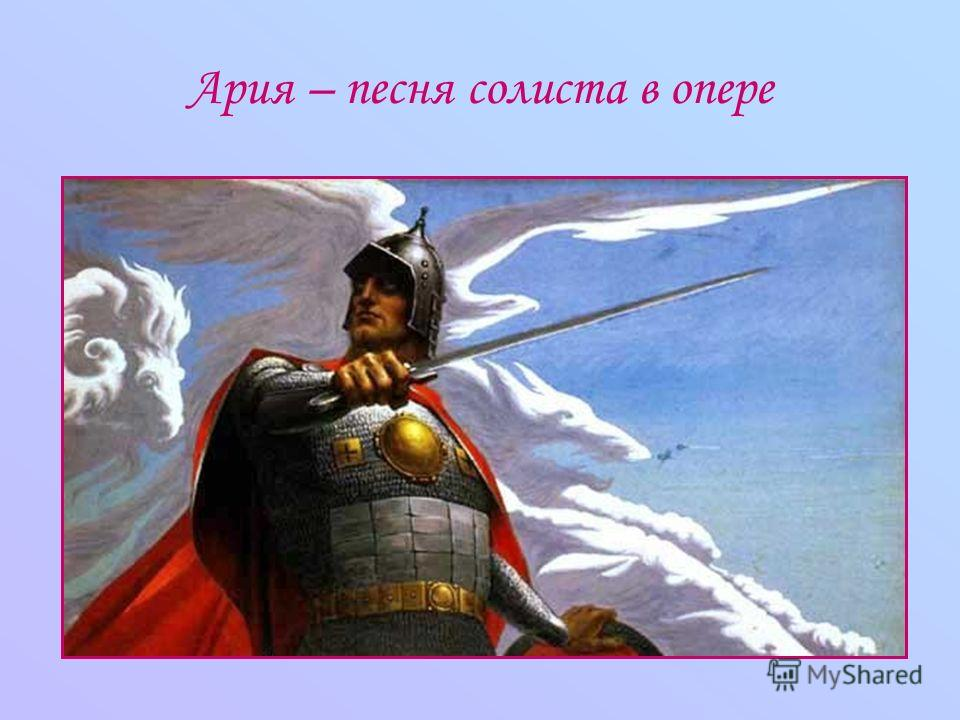 Ария – песня солиста в опере