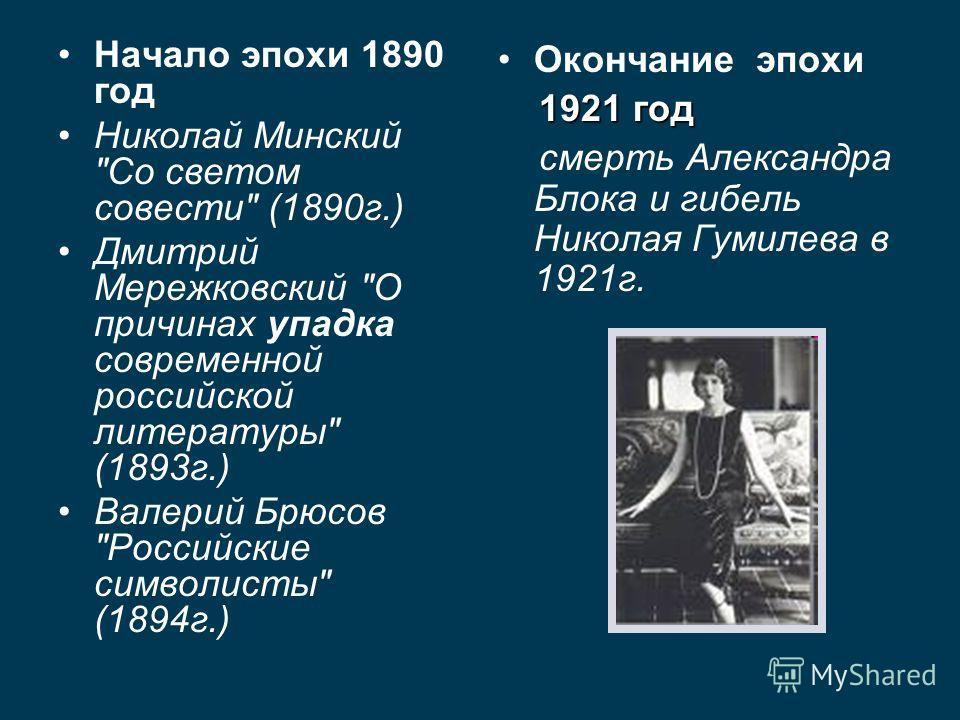 Начало эпохи 1890 год Николай Минский