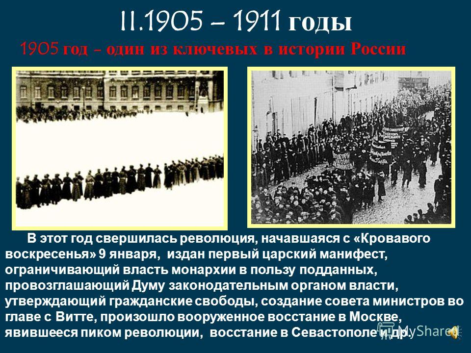 II.1905 – 1911 годы 1905 год - один из ключевых в истории России В этот год свершилась революция, начавшаяся с «Кровавого воскресенья» 9 января, издан первый царский манифест, ограничивающий власть монархии в пользу подданных, провозглашающий Думу за