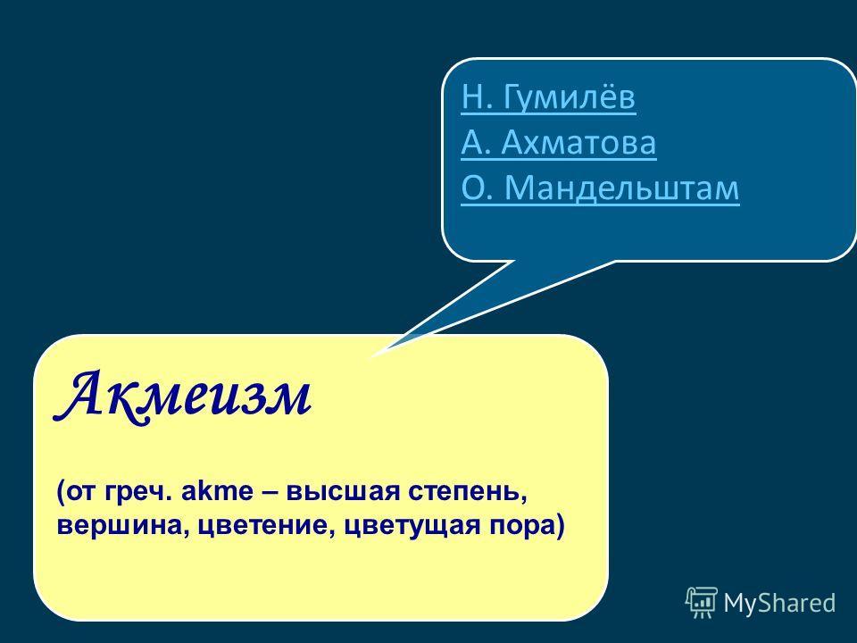 Акмеизм (от греч. аkme – высшая степень, вершина, цветение, цветущая пора) Н. Гумилёв А. Ахматова О. Мандельштам