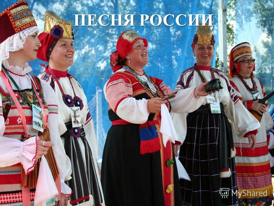 Хоровод- собрание сельской молодежи на вольном воздухе для пляски с песнями. Мы считаем хоровод танцем России потому,что почти ни один праздник не обходился и не обходится без него.