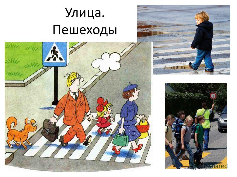 Улица. Пешеходы