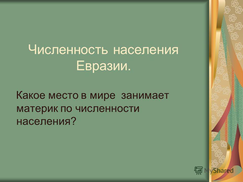 Численность населения Евразии. Какое место в мире занимает материк по численности населения?