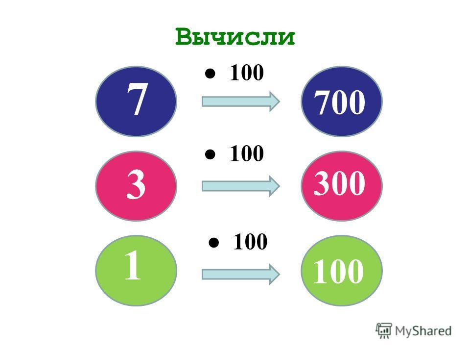 Вычисли 100 1 3 7 700 300 100