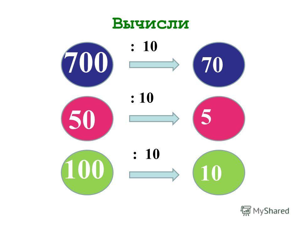 Вычисли : 10 100 50 700 70 5 10