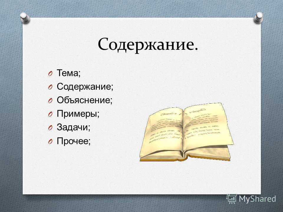 Содержание. O Тема ; O Содержание ; O Объяснение ; O Примеры ; O Задачи ; O Прочее ;