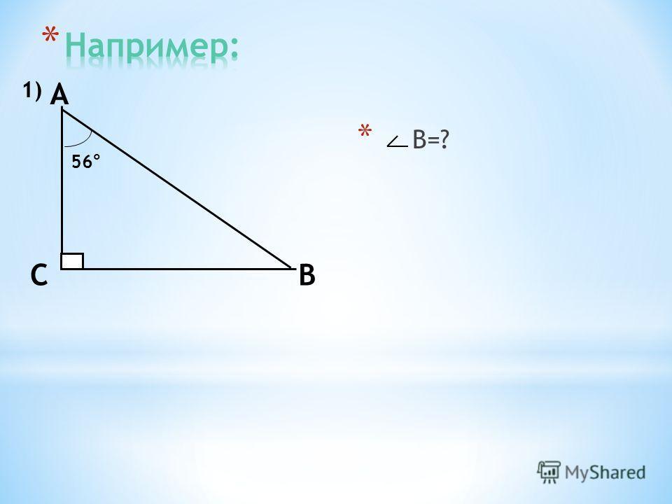 * В=? А 1) В С 56°