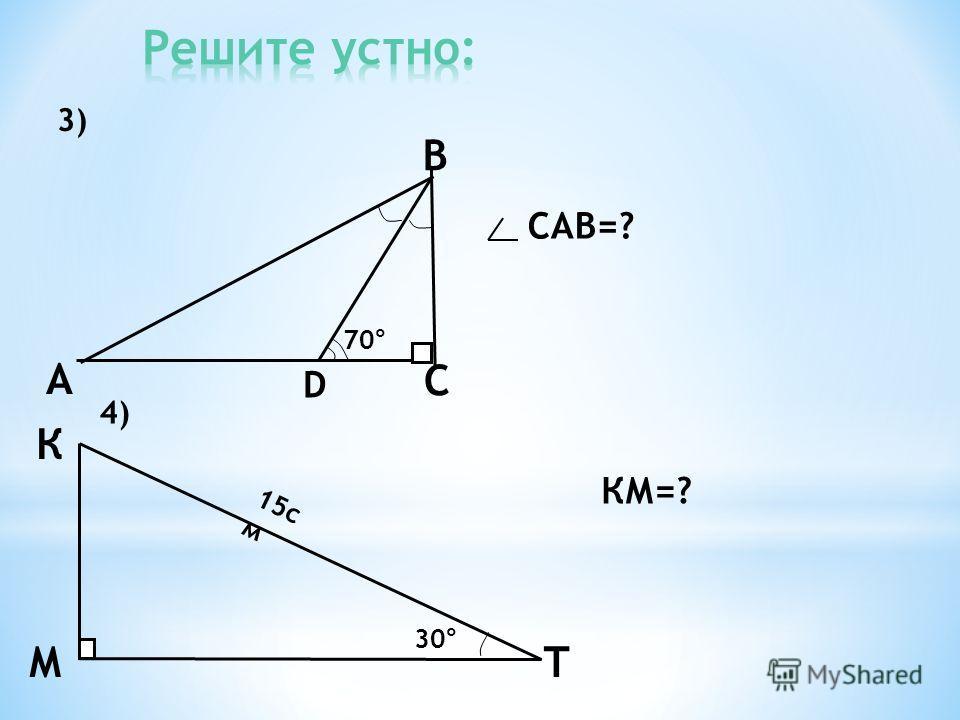 С D В А 70° 3) К ТМ 4) САВ=? 30° 15с м КМ=?
