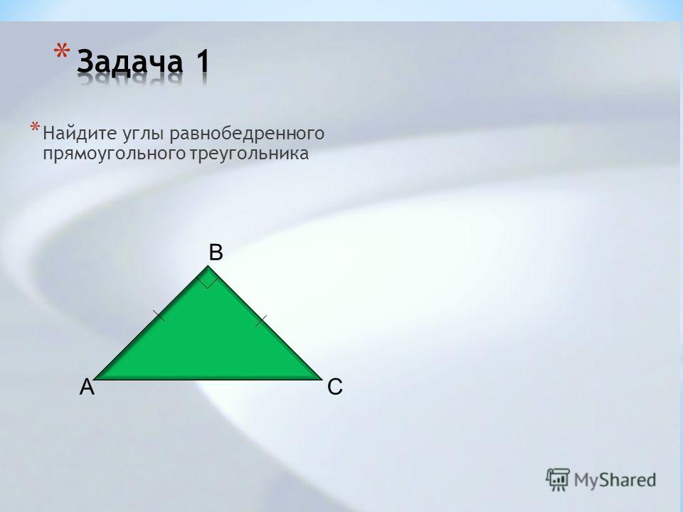 * Найдите углы равнобедренного прямоугольного треугольника B AC
