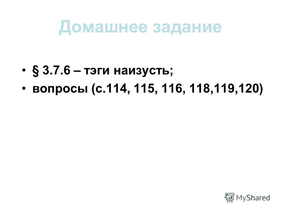 Домашнее задание § 3.7.6 – тэги наизусть; вопросы (с.114, 115, 116, 118,119,120)