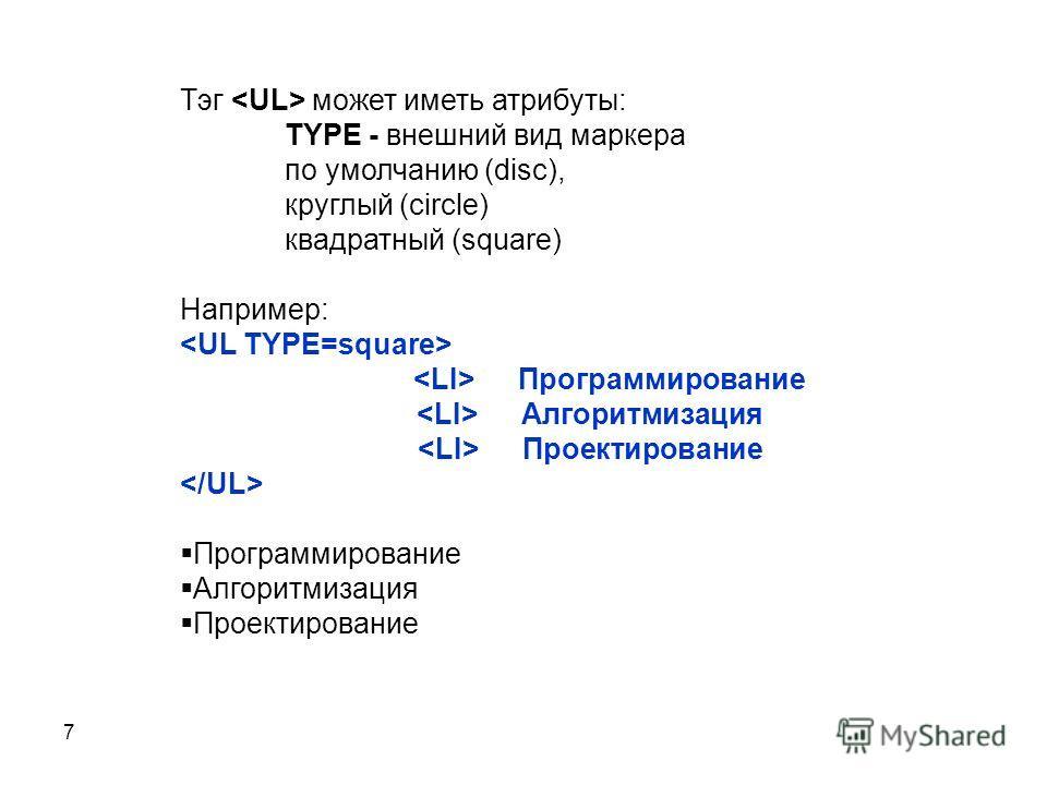 7 Тэг может иметь атрибуты: TYPE - внешний вид маркера по умолчанию (disc), круглый (circle) квадратный (square) Например: Программирование Алгоритмизация Проектирование Программирование Алгоритмизация Проектирование