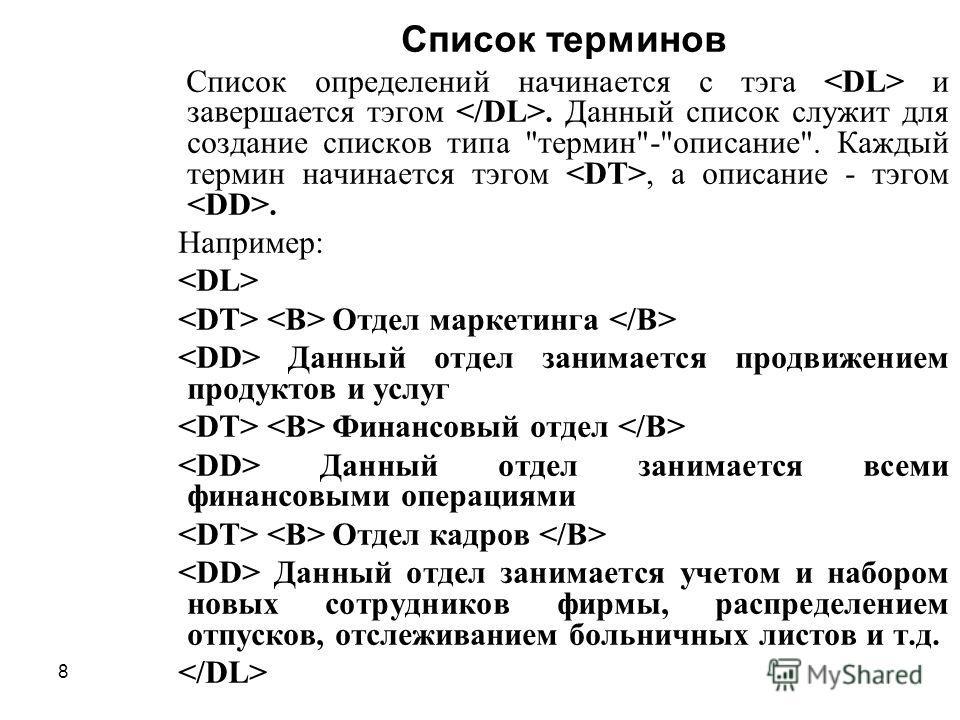 8 Список терминов Список определений начинается с тэга и завершается тэгом. Данный список служит для создание списков типа