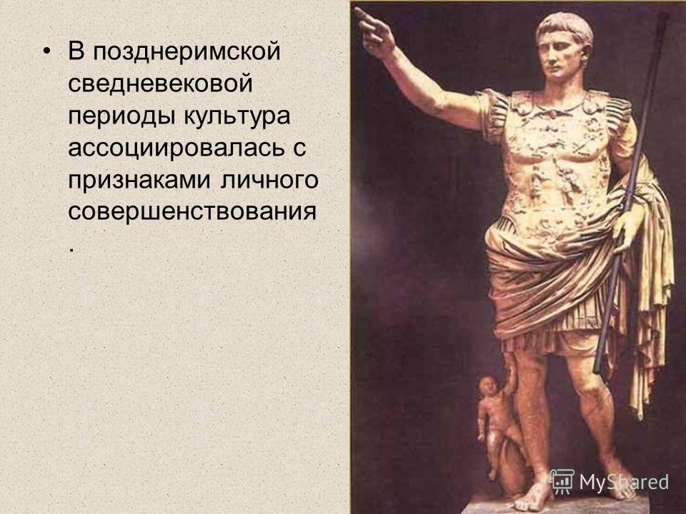 В позднеримской сведневековой периоды культура ассоциировалась с признаками личного совершенствования.