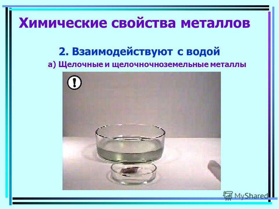 Химические свойства металлов 2. Взаимодействуют с водой a) Щелочные и щелочночноземельные металлы 2Na + 2HOH = 2NaOH + H 2 Ca + 2HOH = Ca(OH) 2 + H 2 б) менее активные металлы 3Fe + 4H 2 0 = Fe 3 O 4 + 4H 2