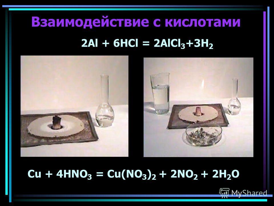 Взаимодействие с кислотами 2Al + 6HCl = 2AlCl 3 +3H 2 Cu + 4HNO 3 = Cu(NO 3 ) 2 + 2NO 2 + 2H 2 O