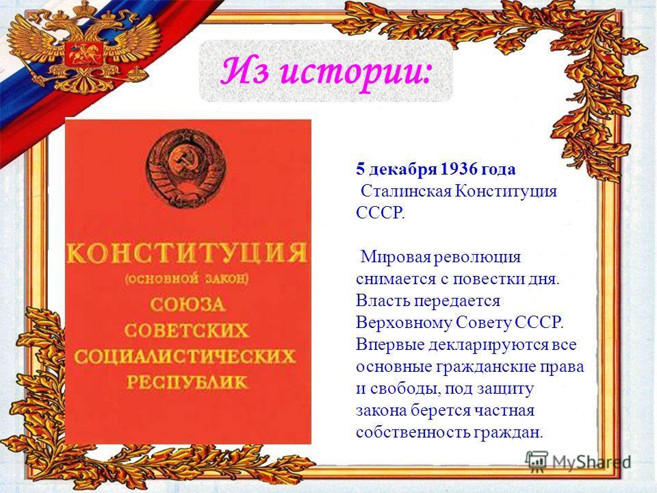 31 января 1924 года Конституция СССР. В основу Конституции положена Декларация об образовании СССР. Высшая власть принадлежит съезду Советов, а в период между съездами - Исполнительному Комитету. В Конституции определена задача СССР - построение Миро