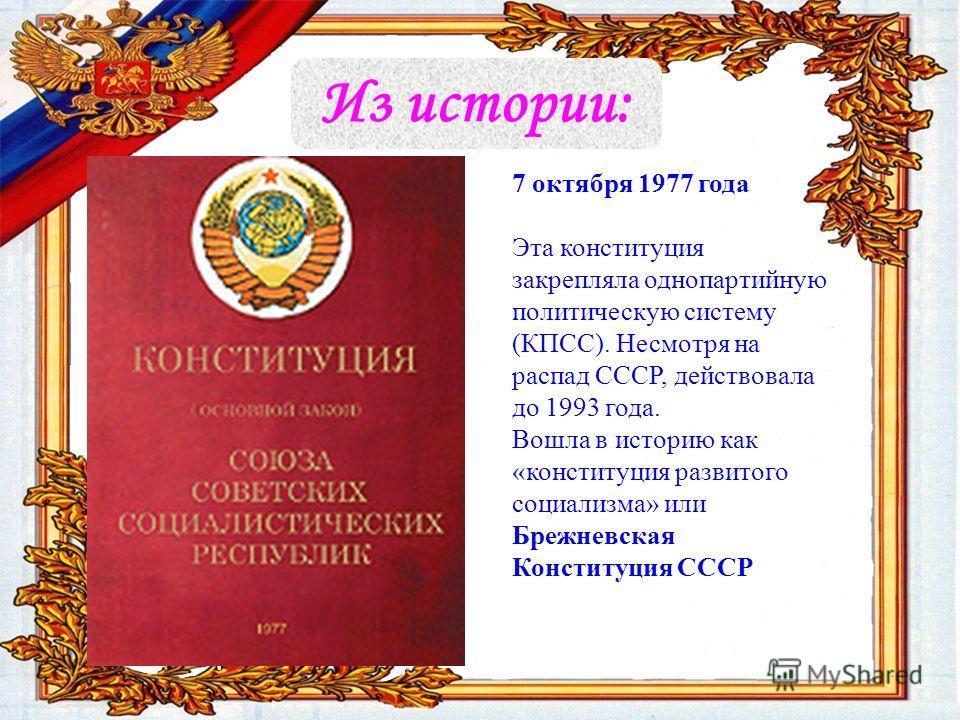 5 декабря 1936 года Сталинская Конституция СССР. Мировая революция снимается с повестки дня. Власть передается Верховному Совету СССР. Впервые декларируются все основные гражданские права и свободы, под защиту закона берется частная собственность гра
