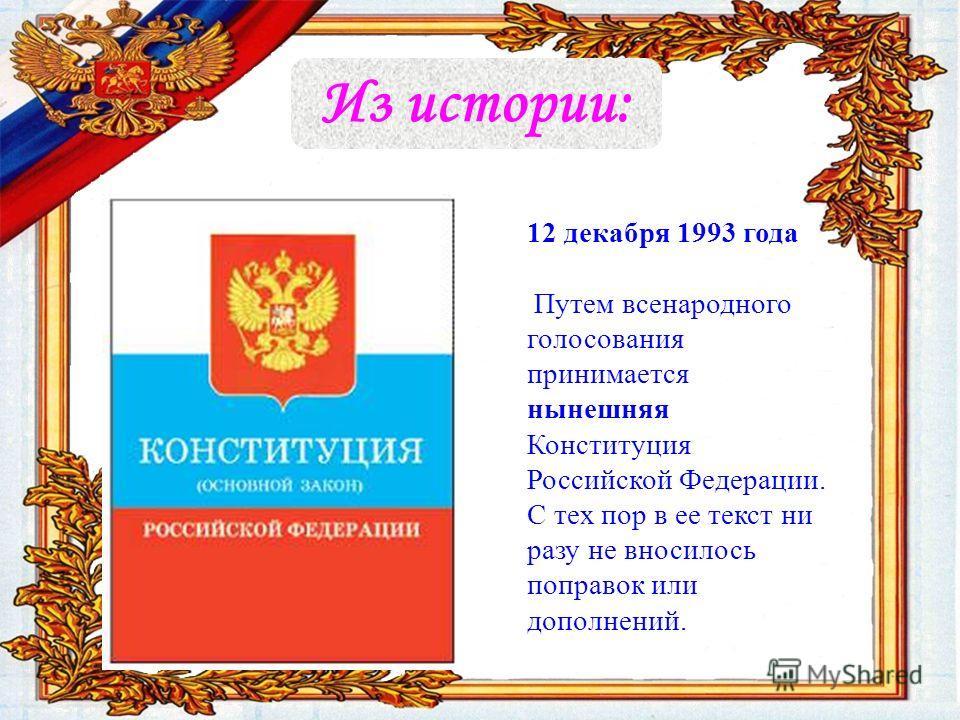 7 октября 1977 года Эта конституция закрепляла однопартийную политическую систему (КПСС). Несмотря на распад СССР, действовала до 1993 года. Вошла в историю как «конституция развитого социализма» или Брежневская Конституция СССР