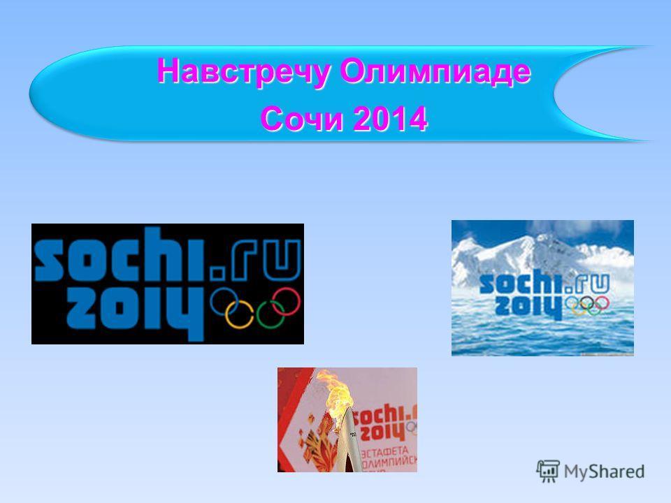 Навстречу Олимпиаде Сочи 2014 Навстречу Олимпиаде Сочи 2014