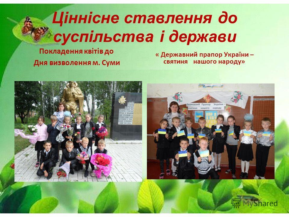 Ціннісне ставлення до суспільства і держави Покладення квітів до Дня визволення м. Суми « Державний прапор України – святиня нашого народу»