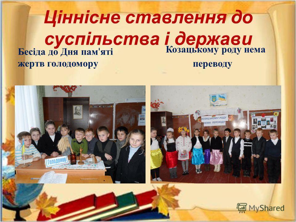 Ціннісне ставлення до суспільства і держави Бесіда до Дня пам ˈ яті жертв голодомору Козацькому роду нема переводу
