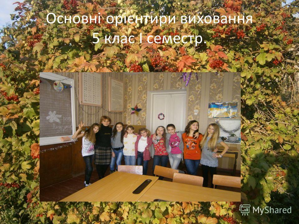 Основні орієнтири виховання 5 клас І семестр.