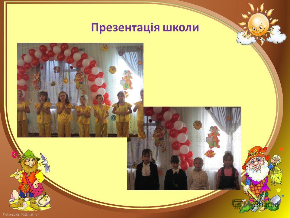 FokinaLida.75@mail.ru Презентація школи