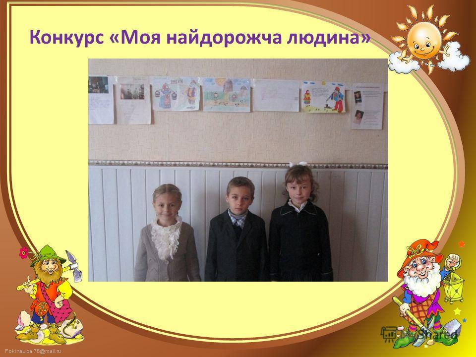 FokinaLida.75@mail.ru Конкурс «Моя найдорожча людина»