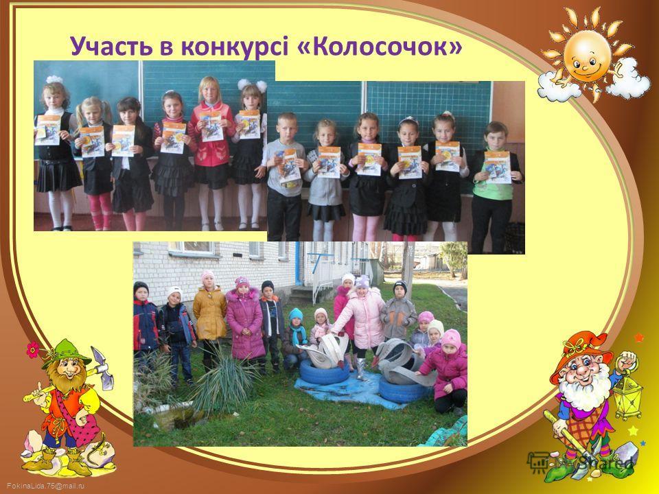 FokinaLida.75@mail.ru Участь в конкурсі «Колосочок»