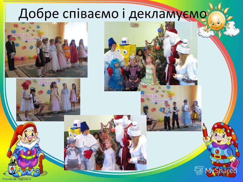 FokinaLida.75@mail.ru Добре співаємо і декламуємо