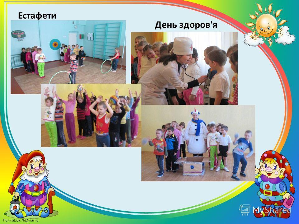 FokinaLida.75@mail.ru Естафети День здоров'я