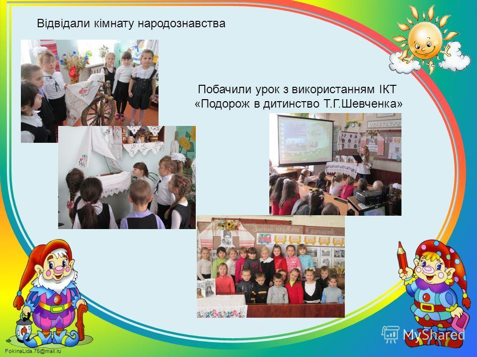 FokinaLida.75@mail.ru Відвідали кімнату народознавства Побачили урок з використанням ІКТ «Подорож в дитинство Т.Г.Шевченка»