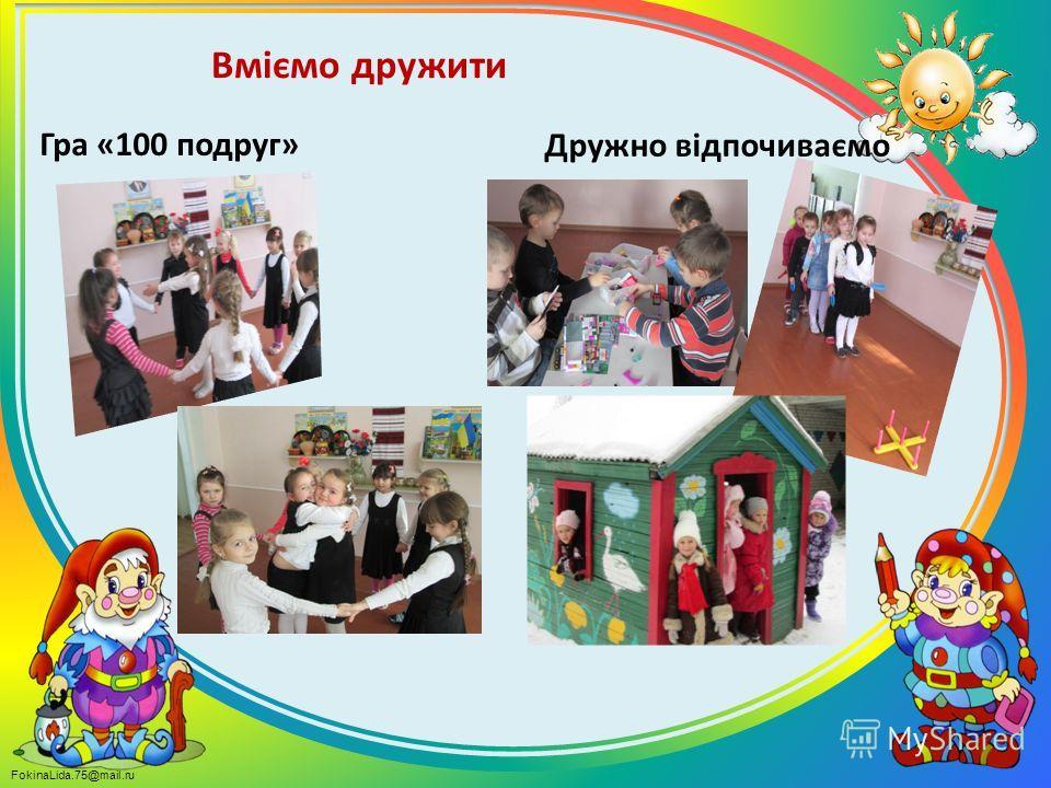 FokinaLida.75@mail.ru Вміємо дружити Гра «100 подруг» Дружно відпочиваємо