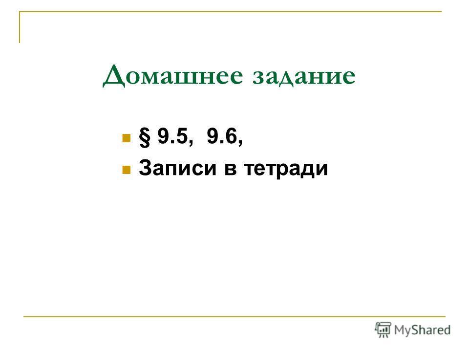 Домашнее задание § 9.5, 9.6, Записи в тетради