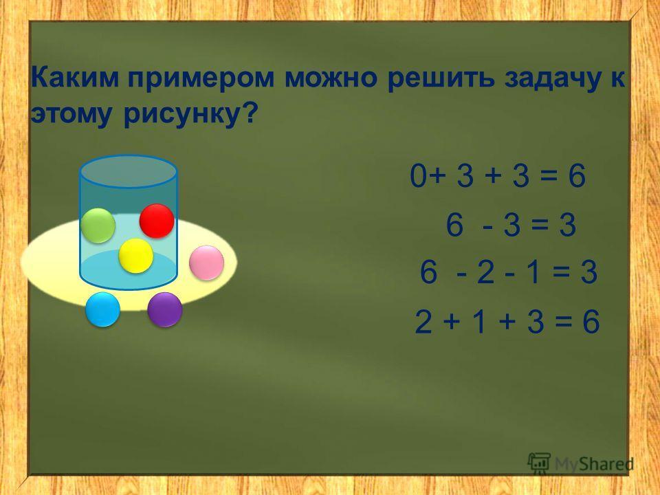 0+ 3 + 3 = 6 6 - 3 = 3 6 - 2 - 1 = 3 2 + 1 + 3 = 6