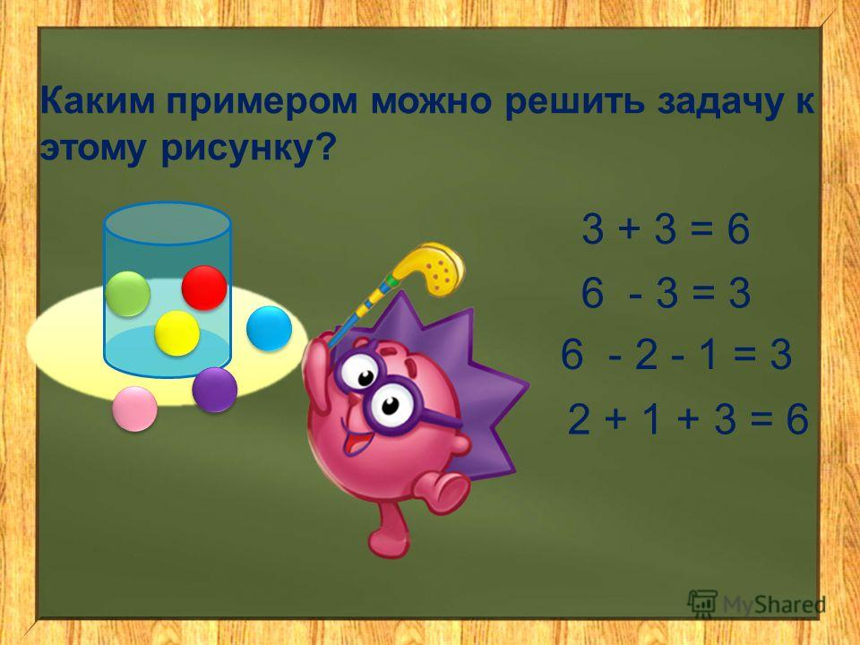 3 + 3 = 6 6 - 3 = 3 6 - 2 - 1 = 3 2 + 1 + 3 = 6 Каким примером можно решить задачу к этому рисунку?
