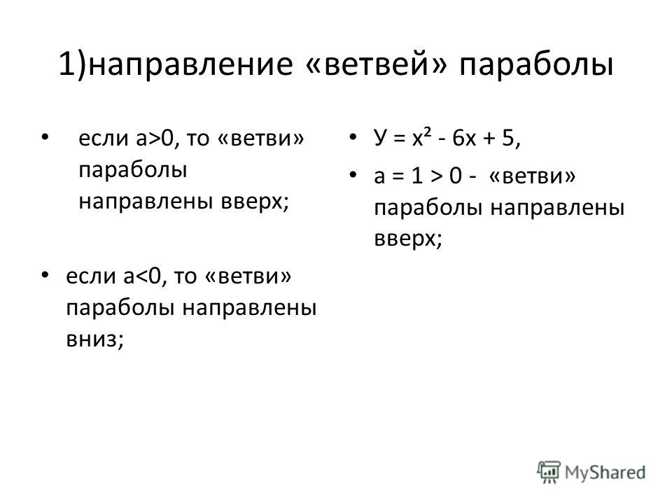 1)направление «ветвей» параболы если а>0, то «ветви» параболы направлены вверх; если а 0 - «ветви» параболы направлены вверх;