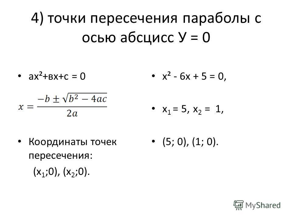 4) точки пересечения параболы с осью абсцисс У = 0 ах²+вх+с = 0 Координаты точек пересечения: (х 1 ;0), (х 2 ;0). х² - 6х + 5 = 0, х 1 = 5, х 2 = 1, (5; 0), (1; 0).