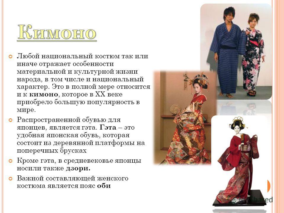 Любой национальный костюм так или иначе отражает особенности материальной и культурной жизни народа, в том числе и национальный характер. Это в полной мере относится и к кимоно, которое в XX веке приобрело большую популярность в мире. Распространенно