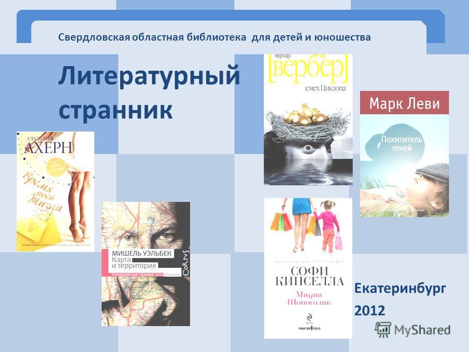 Екатеринбург 2012 Литературный странник Свердловская областная библиотека для детей и юношества