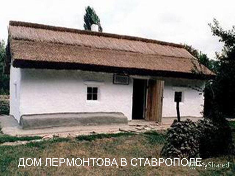 ДОМ ЛЕРМОНТОВА В СТАВРОПОЛЕ