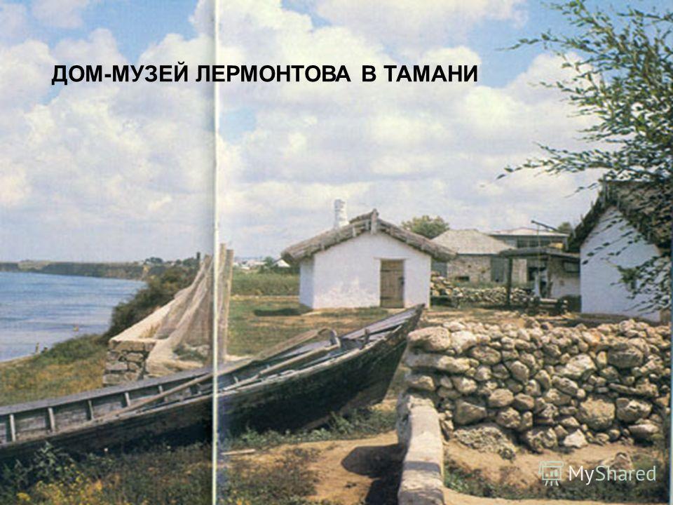 ДОМ-МУЗЕЙ ЛЕРМОНТОВА В ТАМАНИ