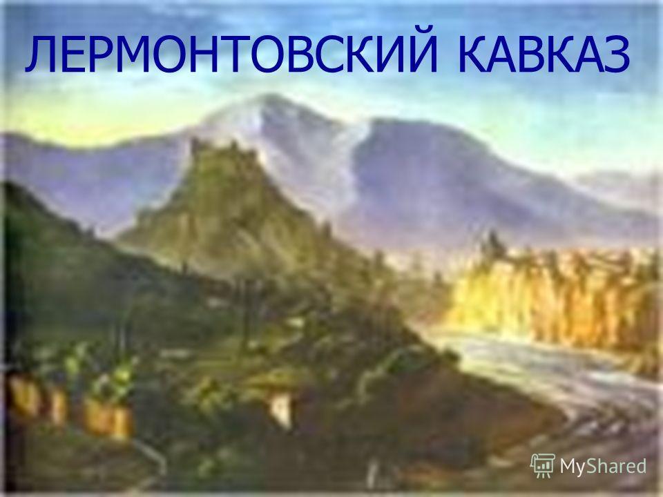 ЛЕРМОНТОВСКИЙ КАВКАЗ