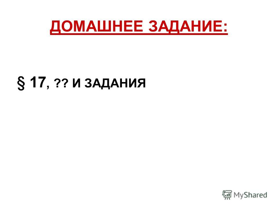 ДОМАШНЕЕ ЗАДАНИЕ: § 17, ?? И ЗАДАНИЯ