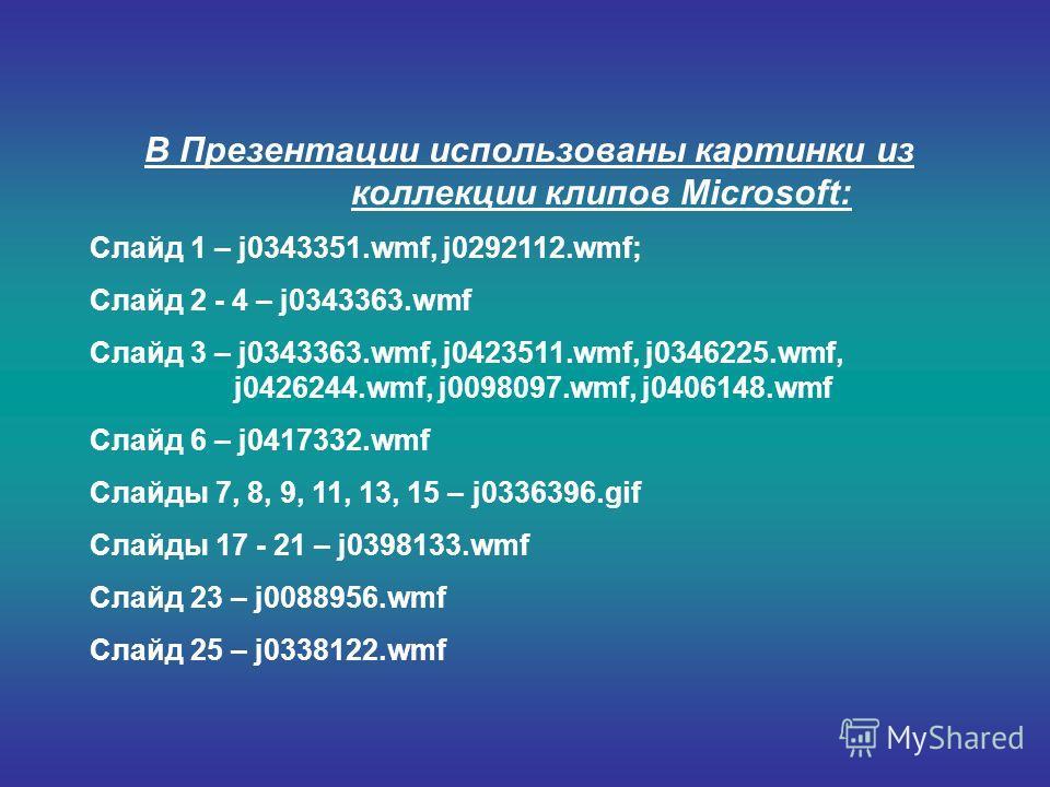 В Презентации использованы картинки из коллекции клипов Microsoft: Слайд 1 – j0343351.wmf, j0292112.wmf; Слайд 2 - 4 – j0343363.wmf Слайд 3 – j0343363.wmf, j0423511.wmf, j0346225.wmf, j0426244.wmf, j0098097.wmf, j0406148.wmf Слайд 6 – j0417332.wmf Сл