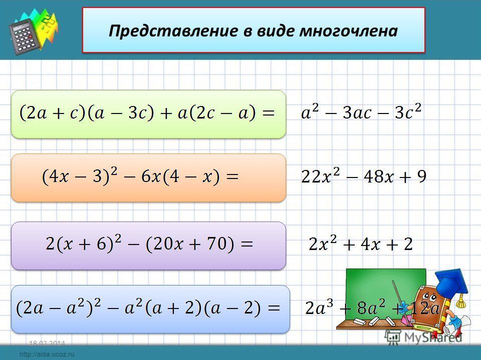 4 Преобразование целых выражений Представление в виде многочлена Разложение на множители