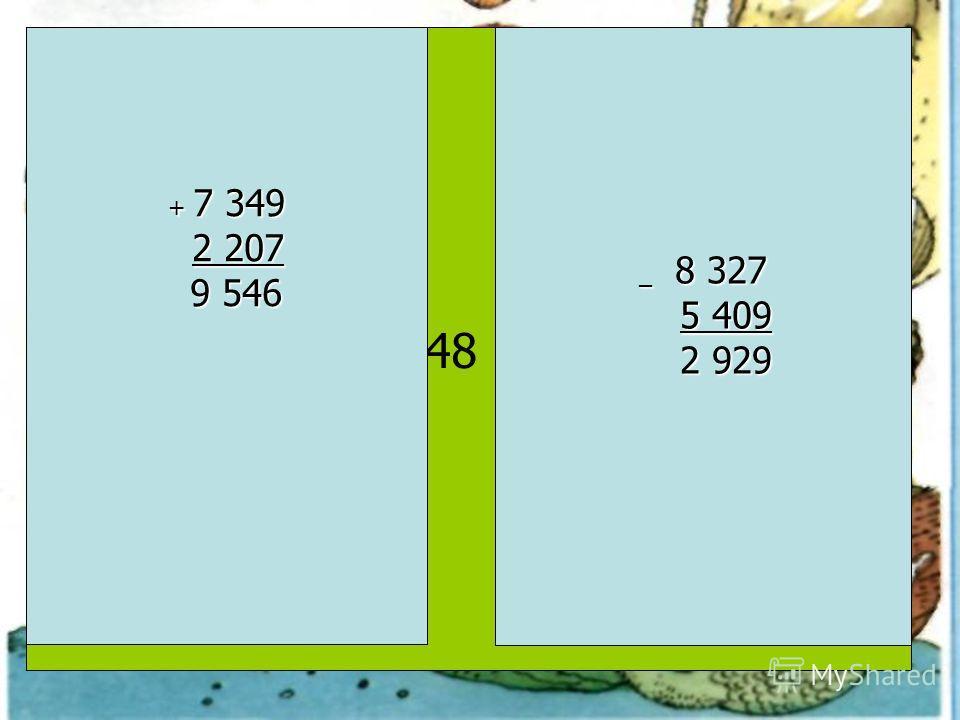 Х – 2 748=6 231 + 7 349 2 207 2 207 9 546 9 546 _ 8 327 5 409 5 409 2 929 2 929 9 556 2 918