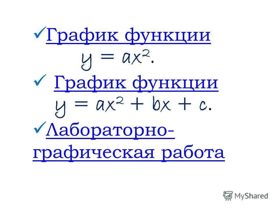 График функции y = ax 2. График функции y = ax 2 + bx + c. Лабораторно- графическая работа Лабораторно- графическая работа
