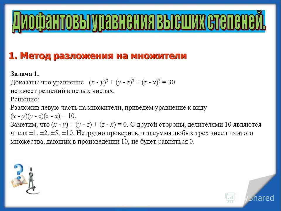 Другой способ решения. 2х + 3у = 7 х = 16 3 – у +; = n у = 1 – 2n ; х = 3 – (1 – 2n) + n = 2 + 3n Ответ: (2 + 3n; 1 – 2n),